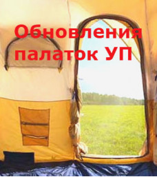 Обновления палаток УП
